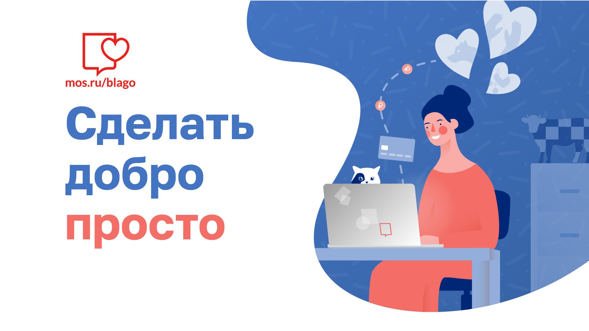 Сделать доброе дело на mos.ru